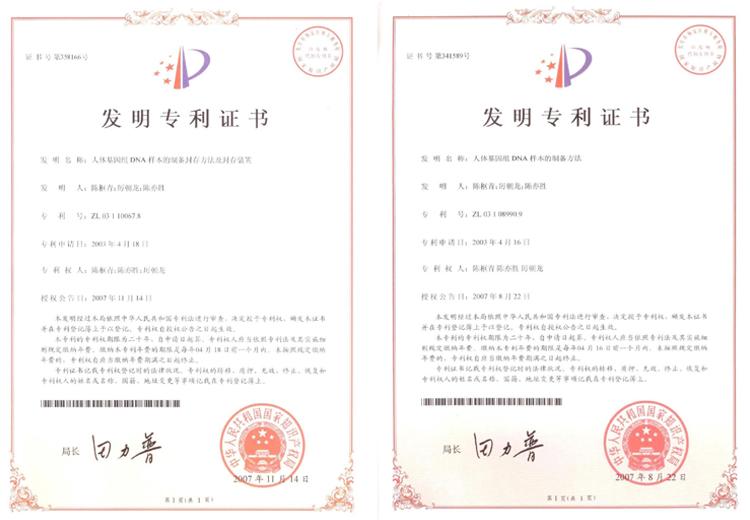 750专利证书.jpg