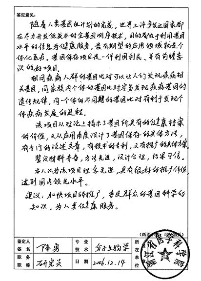 浙江省医学科学院400.jpg
